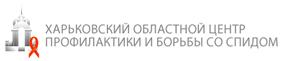 Харьковский-областной-центр-профилактики-и-борьбы-со-СПИДом